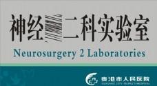 贵港人民医院
