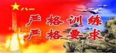部队标语图片