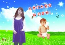 宝宝宣传图片