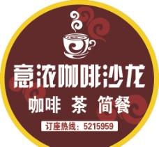 咖啡吸塑灯箱设计图片