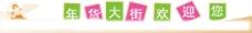 年货大街banner图片