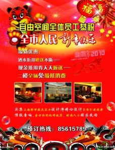 春节海报 虎年 新年快乐 娱乐场所宣传单海报图片