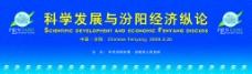 汾阳经济论坛图片