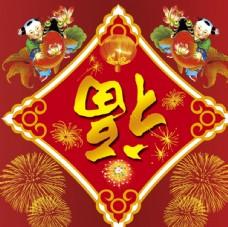 春节 节日素材 恭贺新春 节日快乐 烟花 喜庆