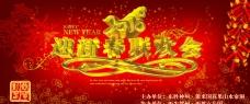 2010年迎新春联欢会