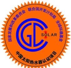 太阳能热水器金太阳认证标志图片