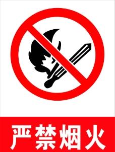 严禁烟火标志图片