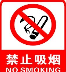 严禁吸烟 禁止吸烟 禁烟标志图片