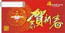 春节矢量素材