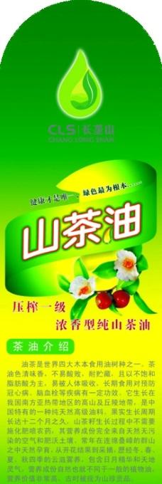 山茶油图片
