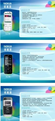 诺基亚 手机 参数 展示牌