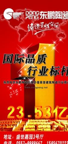 东鹏陶瓷 国际品质