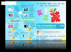 数码店宣传彩页图片