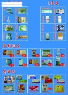 药店宣传单图片