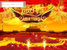欢庆60华诞国庆节快乐