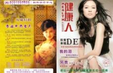 计划生育服务所杂志(24p)图片