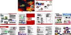 跆拳道画册图片