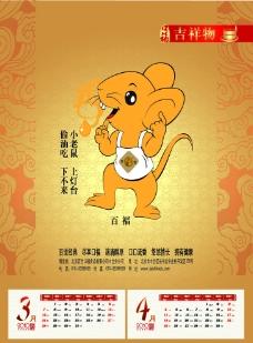 口福 芝麻香油 芝麻酱 2010年历图片