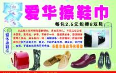 擦鞋巾图片