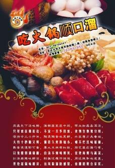 火锅宣传海报图片