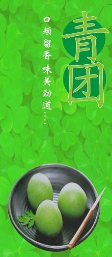 青团食品海报设计图片