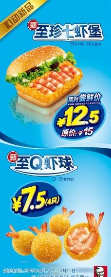 肯德基七虾堡虾球图片