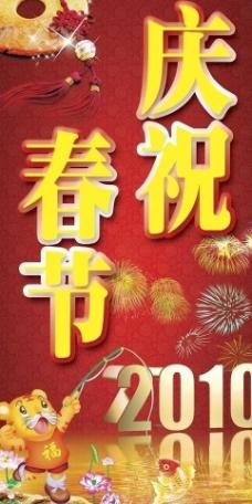 庆祝春节图片