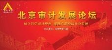 北京审计论坛图片