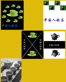 中国人的茶图片