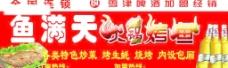 火锅烤鱼店招图片