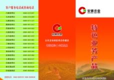 安徽农金三折页图片