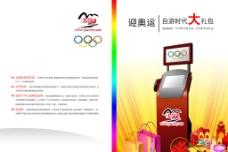 奥运活动节日优惠套餐宣传折页二图片