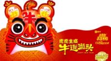 春节 未来星 插卡图片
