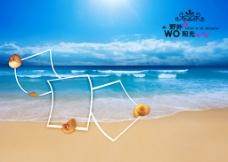儿童海景模板图片