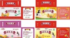 彩盒 包装 矢量图 果冻包装 高档彩盒 素材 水果 美女图片