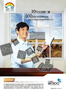 中国移动 动力100 信息机 dM单 正面图片