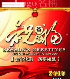 春节祝福广告图片