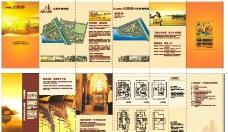 地产折页图片