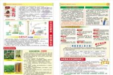 种子 化肥 农药 农资宣传报纸图片