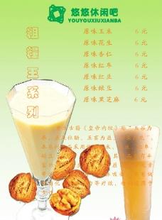粗粮王菜单图片