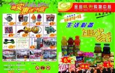 金田旺街购物中心DM广告宣传单