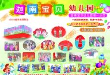 幼兒園 彩頁 宣傳單圖片