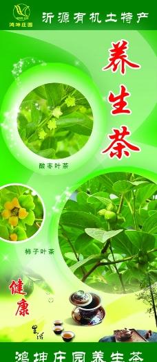 柿子叶茶图片
