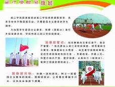 国旗班图片
