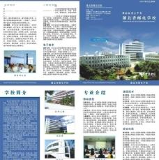 邮电学校简章图片