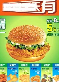汉堡天天优惠券图片