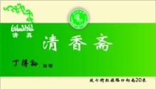 清香斋名片图片
