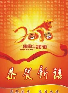 2010年挂历封面设计图片