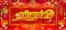 2010春节联欢晚会图片