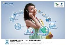 中国电信号码百事通114通讯助理篇图片